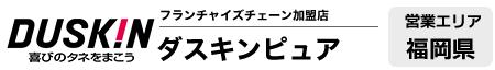福岡のハウスクリーニング・お掃除・家事代行はダスキンピュアへ
